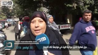 مصر العربية | حيل نسائية لتدبير ميزانية البيت في مواجهة غلاء الاسعار