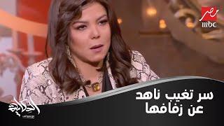 سر تغيب ناهد السباعي عن حفل زفافها قبل الحفل بيوم.. شاهد ماذا قالت لـ عمرو أديب؟