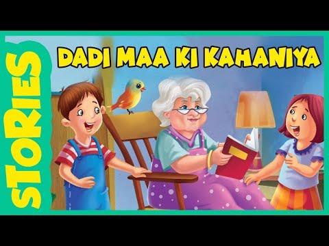 दादी की कहानियां   Dadimaa Ki HINDI KAHANIYA   Hindi Story For Kids   Fairy Tales Hindi