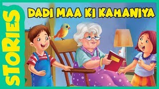 दादी की कहानियां | Dadimaa ki HINDI KAHANIYA | Hindi Story for kids | Fairy Tales Hindi