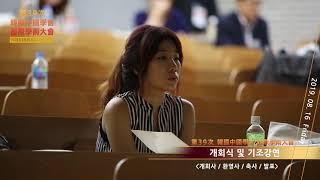 2019년 한국중국학회 제39차 중국학국제학술대회