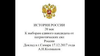 История России. Доклад к выборам 2018