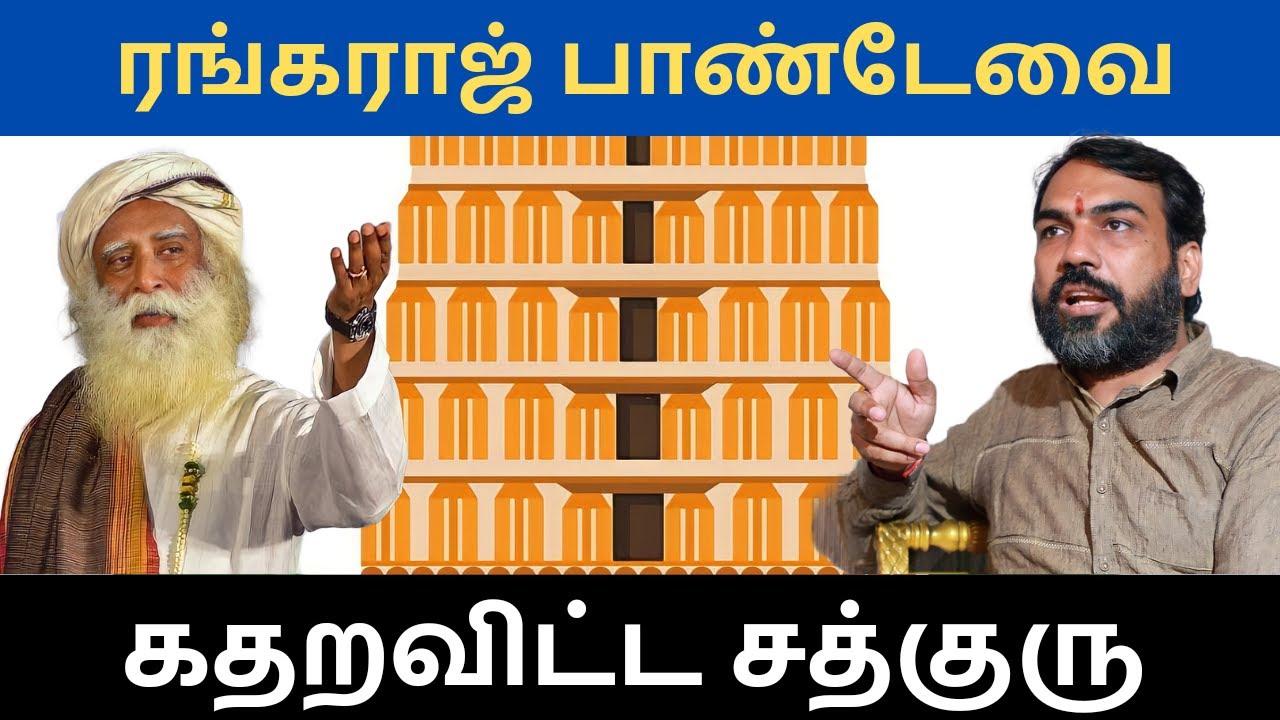 Download ரங்கராஜ் பாண்டேவை கதறவிட்ட சத்குரு   Rangaraj Pandey Vs Sathguru Jakki