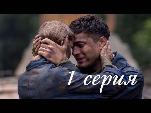 Крепкая броня 1 серия (Военная драма, сериал 2020)
