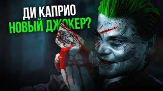 Леонардо Ди Каприо - Джокер? Все, что известно о новом фильме DC.