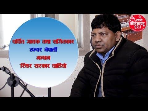 चर्चित गायक/संगितकार डम्वर नेपाली भन्छन स्थिर सरकार चाहियाे