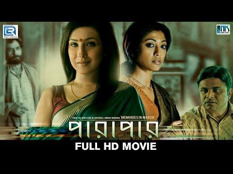 PARAPAAR | পারাপার | Bengali Movie 2017 | Rituparna, Paoli Dam | Popular Bangla Film | Full Movie thumbnail