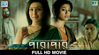 PARAPAAR | পারাপার | Bengali Movie 2017 | Rituparna, Paoli Dam | Popular Bangla Film | Full Movie