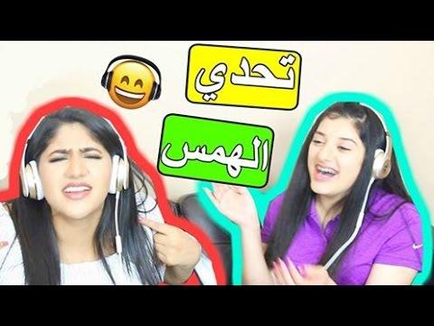 تحدي الوشوشة مع نور ستارز .. نور تغش؟!! Whisper challenge with noor stars