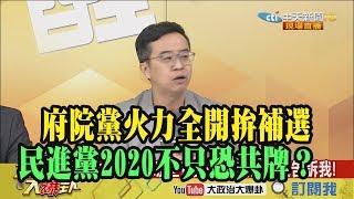 【精彩】府院黨火力全開拚補選 民進黨2020不只恐共牌?