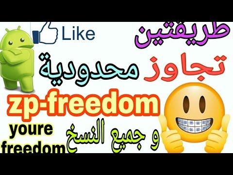 zp freedom