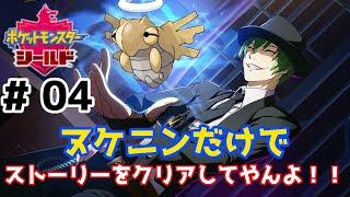 【ポケットモンスター ソードシールド】ヌケニンだけでストーリー! #04