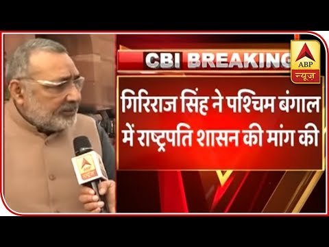 Mamata vs CBI: 'Jungle Raj' In West Bengal, Says Giriraj Singh | ABP News