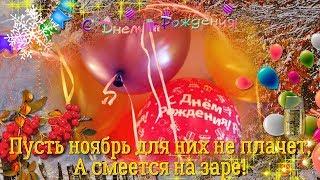 Поздравление с Днем Рождения родившимся в ноябре