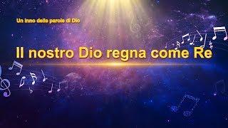 """La canzone della chiesa: """"Il nostro Dio regna come Re"""" lode a Dio Onnipotente"""
