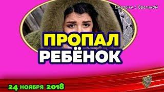 ПРОПАЛ ребёнок ! Новости ДОМ 2,  24  ноября 2018