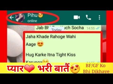 प्यार भरी बातैं 😍 - Romantic 😘 Whatsapp Chat With GF 💋   CHIT CHATESH  
