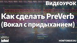 Как сделать PreVerb (Вокал с придыханием)? Видеоурок по Битмейкингу