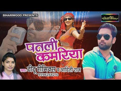 आ गया 2017 का सबसे सुपर हिट - पतली कमरिया  - Tittu Remix - Bhojpuri Hot Songs