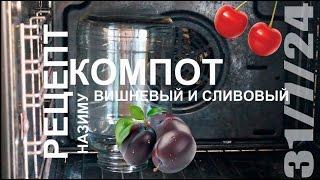 Рецепт. Компот из вишни и сливы на зиму. Как приготовить.