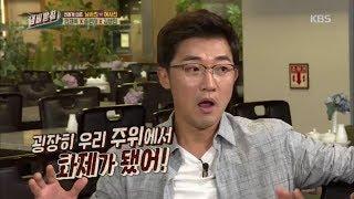 냄비받침 - 차를 바꿨다는 김생민, 껍데기만 존재?!.20170822