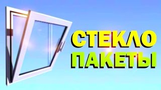 Галилео  Стеклопакеты