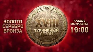 Золотая Лига Panzar 06.11.2016 Часть 2