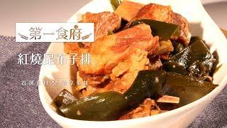 程安琪老師告訴你,如何用北海道昆布製作家常菜餚
