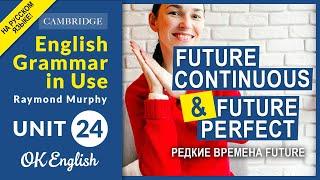 Unit 24 Future Continuous и Future Perfect - будущее время в английском языке