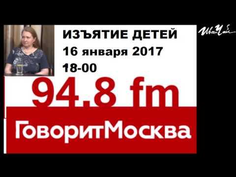 """Эфир радио """"Говорит Москва"""" 16 января 2017 """"Изъятие детей"""""""