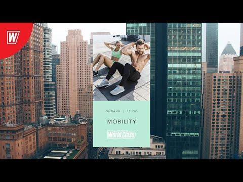 MOBILITY с Андреем Андреевым | 5 апреля 2020 | Онлайн-тренировки World Class