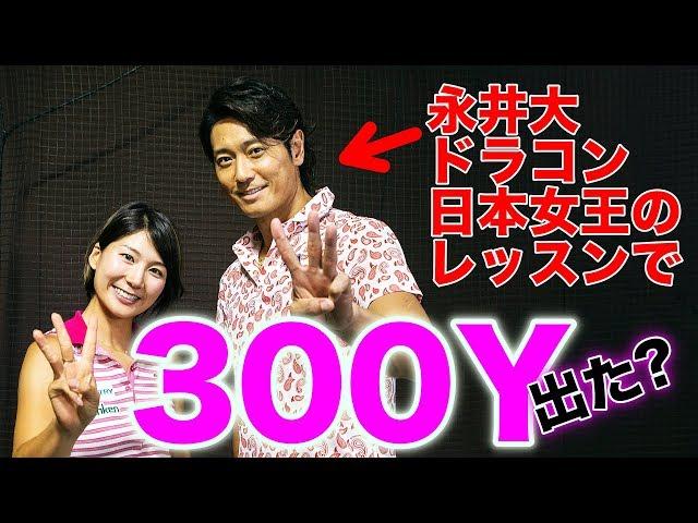 俳優・永井大の飛距離を伸ばせ!ドラコン日本女王・杉山美帆の特別レッスン、ついに完結!果たして300ヤード飛ばせたのか?