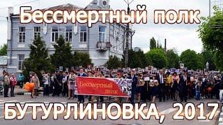 Бессмертный полк в Бутурлиновке. 9 мая 2017 года