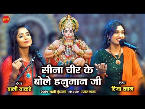 Seena Chir Ke Bole Hanuman Ji - सीना चीर के बोले हनुमान जी    Riza Khan & Bali Thakre    Ajaz Khan