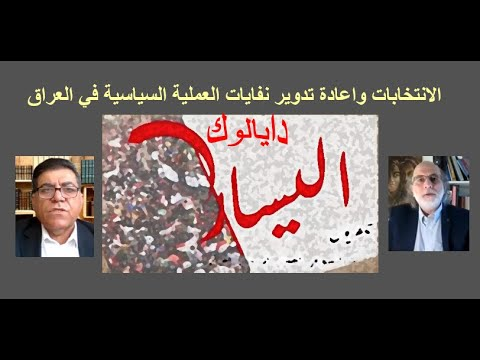 دايالوك اليسار - الانتخابات في العراق واعادة تدوير نفايات العملية السياسية  - 18:51-2021 / 9 / 12