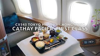 cathay pacific first class cx543 hnd hkg flight report 2015 jul