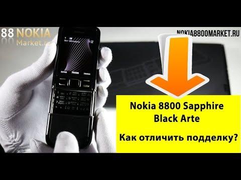 Nokia 8800 Sapphire Black Arte Как отличить оригинал от подделки -Купить Nokia 8800 Sapphire Black
