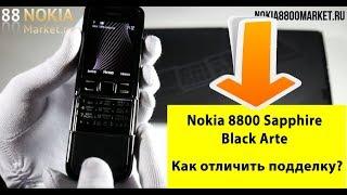 видео Мобильный телефон Nokia 8800 Carbon Arte - купить