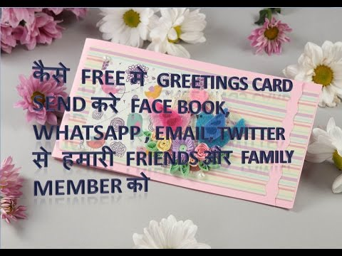 Greetings Card Send Free At WhatsApp And Facebook Other Network