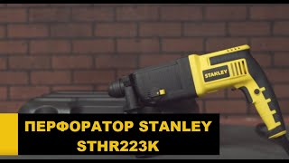 Перфоратор Stanley STHR223K 720 Вт (видео обзор)(, 2019-04-08T09:11:43.000Z)