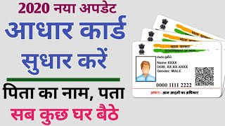 How To Correction Aadhaar Card || Adhaar Card Me Name Kaise Change Karen || Adhaar Card Sudhar kare