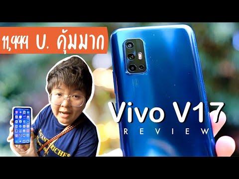 รีวิว Vivo V17 | ส่งท้ายปลายปี ด้วยของดี 11,999 บ. - วันที่ 23 Dec 2019