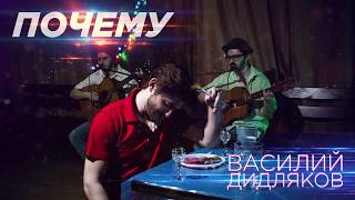 Download Василий Дидляков — Почему (оригинал) Mp3 and Videos