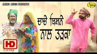 Chacha Bishna ll Chacha Bishne Nal Tadka ll New Punjabi Comedy Video 2017