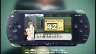 Kahashima Ryuuta Kyouju Kanshuu Nou Chikara Trainer Portable 2