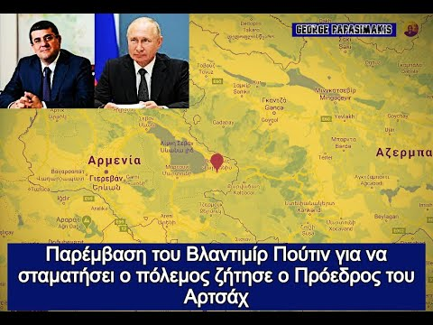Παρέμβαση του Βλαντιμίρ Πούτιν για να σταματήσει ο πόλεμος ζήτησε ο Πρόεδρος του Αρτσάχ