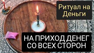 ОТКРЫТЬ ПРИХОД ДЕНЕГ. | ЧИСТКА | Сильный ритуал на деньги