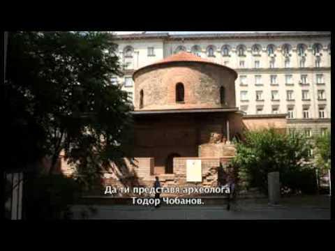 Sofia - The History of Europe _ София - Историята на Европа