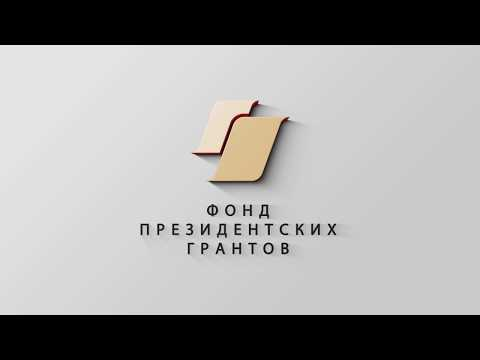 """Заставка для """"Фонда президентских грантов"""""""