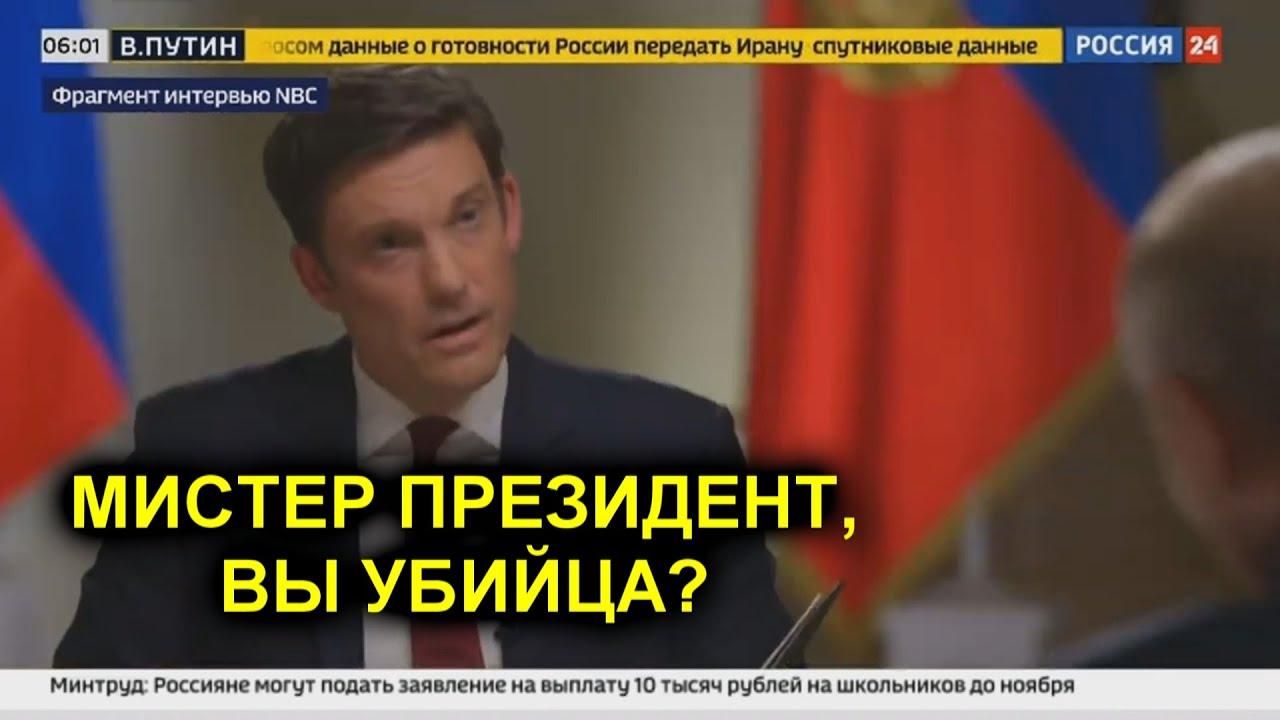 МИСТЕР ПУТИН, ВЫ УБИЙЦА? Американец задал вопрос глядя в глаза. Путин рассмеялся.